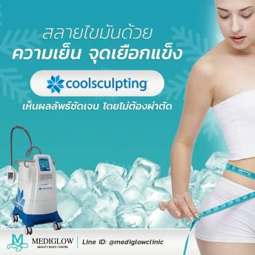 "COOLSCULPTING เทคโนโลยี ""สลายเซลล์ไขมัน"" <br>ด้วยความเย็นต่ำกว่าจุดเยือกแข็ง"